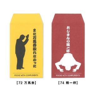 これっ ポチ袋(お年玉袋)万馬券・精一杯72 ・74   [m]おすすめ かわいい デザイン おしゃ...