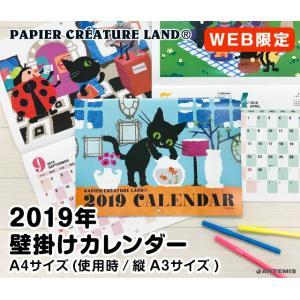 WEB限定 / パピエカレンダー2019 壁掛タイプ /m/|artemis-webshop-2
