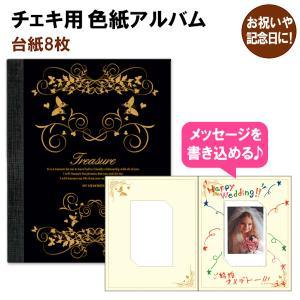 色紙アルバム トレジャー/m/ウェディング 結婚式 誕生日 お祝い 記念日 サプライズ 寄せ書き|artemis-webshop-2