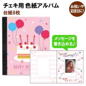 色紙アルバム ケーキ/m/ウェディング 結婚式 誕生日 お祝い 記念日 サプライズ 寄せ書き|artemis-webshop-2