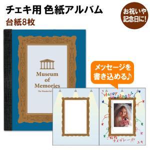色紙アルバム ミュージアム/m/ウェディング 結婚式 誕生日 お祝い 記念日 サプライズ 寄せ書き|artemis-webshop-2