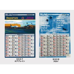 スケジュールシール(エアプレイン/スカイ)  /m/|artemis-webshop-2