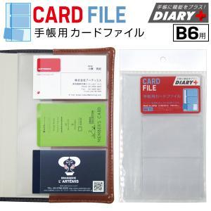 手帳 付属 小物 カードファイル /m/|artemis-webshop-2