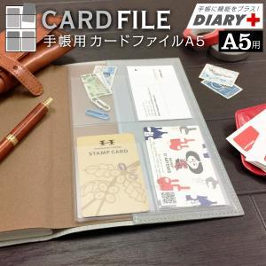 手帳 付属 小物 A5 サイズ カード ファイル /m/|artemis-webshop-2