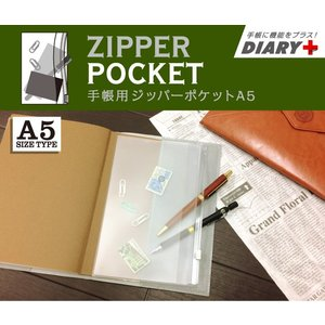 手帳 付属 小物 A5 サイズ ジッパー ポケット [m]|artemis-webshop-2
