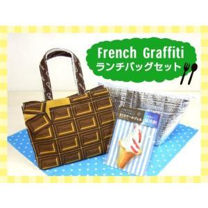 好きな柄が選べるランチバッグセット(保冷剤・プチトート・保冷インナー) フレンチグラフィティー artemis-webshop-2