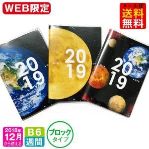 WEB限定 / 2019年 1月始まり 手帳 /12月から使える/B6サイズ/ブロックタイプ DB6-クリアプラネット /m/ artemis-webshop-2