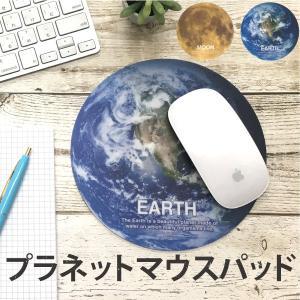 プラネット マウスパッド /m/宇宙 天体 かわいい おしゃれ 丸型
