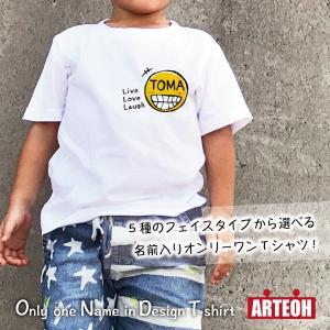 名前入り 名入れ Tシャツ スマイルフェイス  子供服 プレゼント 出産祝い 誕生日 プレゼント ギ...