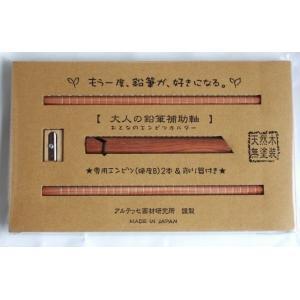 大人の鉛筆補助軸セット-01|artesse-store