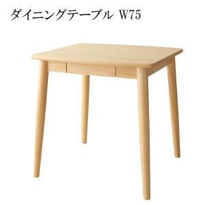 ダイニング ダイニングテーブル デスク ダイニングテーブル W75 格安 安い おしゃれ おすすめ 人気|artevida-shop