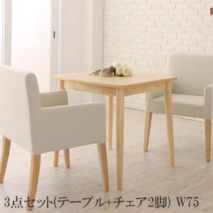 ダイニング テーブル ダイニングセット ダイニングチェア デスク 3点セット (テーブル+チェア2脚) W75 格安 安い おしゃれ おすすめ 人気|artevida-shop