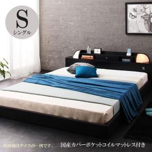 ベッド シングル シングルベッド シングルベッド ローベッド マットレス付き ベッド 国産カバーポケットコイルマットレス付き 格安 安い おしゃれ おすすめ 人気|artevida-shop