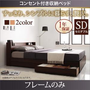 ベッドフレーム セミダブル ベッド 収納付き セミダブルベッド コンセント付き フレームのみ 格安 安い おしゃれ おすすめ 人気 artevida-shop