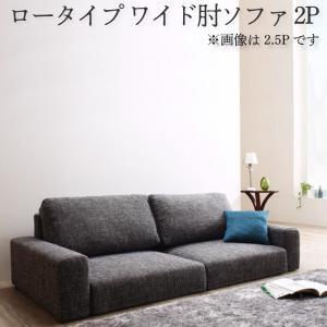 ローソファー 人気 ソファー 2人掛け 家具 おすすめ 二人掛けソファー ルーシー 格安 安い おしゃれ おすすめ 人気|artevida-shop