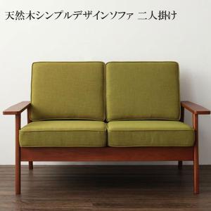 二人掛けソファー 人気 北欧家具 ソファー 2人掛け おしゃれ 安い おすすめ ラス 格安 安い おしゃれ おすすめ 人気|artevida-shop