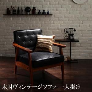 ソファー 1人掛け 安い 人気 木肘 北欧 ベドフォード 格安 安い おしゃれ おすすめ 人気|artevida-shop