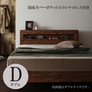 ベッド ダブルベッド マットレス付き ベッド すのこベッド スノコベッド 安い 国産カバーポケットコイルマットレス付き 格安 安い おしゃれ おすすめ 人気|artevida-shop