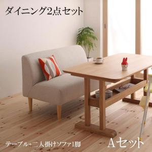 ソファーダイニングテーブルセット ソファーダイニングテーブルセット Aセット 格安 安い おしゃれ おすすめ 人気|artevida-shop