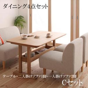 ソファーダイニングテーブルセット ソファーダイニングテーブルセット Cセット 格安 安い おしゃれ おすすめ 人気|artevida-shop