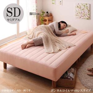脚付きマットレスベッド 色 寝心地が選べる 20色カバーリングボンネルコイルマットレスベッド 脚22cm セミダブル 格安 安い おしゃれ おすすめ 人気|artevida-shop