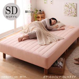 脚付きマットレスベッド 色 寝心地が選べる 20色カバーリングポケットコイルマットレスベッド 脚15cm セミダブル 格安 安い おしゃれ おすすめ 人気|artevida-shop
