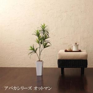 スツール オットマン アバカシリーズ カラマ 格安 安い おしゃれ おすすめ 人気|artevida-shop