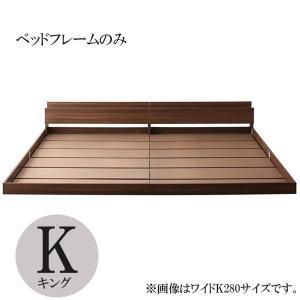 キングベッド 将来分割して使える 大型モダンフロアベッド フレームのみ キング 格安 安い おしゃれ おすすめ 人気|artevida-shop