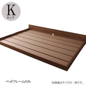 キングベッド 親子ベッド 将来分割出来る 大型フロアベッド フレームのみ キング 格安 安い おしゃれ おすすめ 人気|artevida-shop