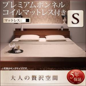 ベッド シングル ベッド シングルベッド マットレス付き ベッド プレミアムボンネルコイルマットレス付き 格安 安い おしゃれ おすすめ 人気|artevida-shop