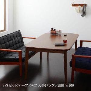 ソファーダイニングテーブルセット 3点セット C(テーブルW160cm+2Pソファ×2) 格安 安い おしゃれ おすすめ 人気|artevida-shop