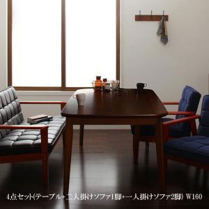 ソファーダイニングテーブルセット 4点セット D(テーブルW160cm+2Pソファ+1Pソファ×2) 格安 安い おしゃれ おすすめ 人気|artevida-shop