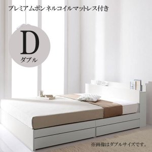 ベッド ダブル ベッド ダブル ダブル マットレス付き ベッド 収納付き 下収納 安い プレミアムボンネルコイルマットレス 格安 安い おしゃれ おすすめ 人気 artevida-shop
