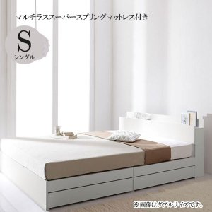 ベッド シングル ベッド シングル シングル フランスベッドマットレス付き ベッド 収納付き 下収納 安い スーパースプリング 格安 安い おしゃれ おすすめ 人気 artevida-shop