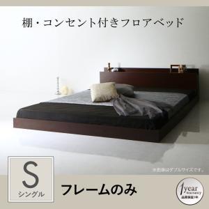 ベッドフレーム シングルベッド 北欧 ローベッド コンセント付き 新生活 一人暮らし 1人暮らし 格安 安い 激安 ワンルーム フレームのみ 040112490|artevida-shop