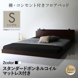 シングルベッド マットレス付き ベッドマットレスセット 北欧 ローベッド 格安 安い 激安 ワンルーム スタンダードボンネルコイルマットレス 040112493|artevida-shop