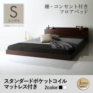シングルベッド マットレス付き ベッドマットレスセット 北欧 ローベッド 格安 安い 激安 ワンルーム スタンダードポケットコイルマットレス 040112496|artevida-shop