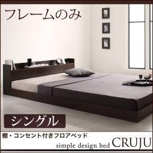 ベッド シングル ローベッド フレームのみ 格安 安い おしゃれ おすすめ 人気 artevida-shop
