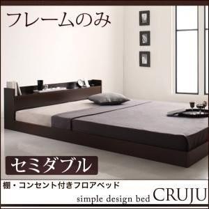 ベッド セミダブル ローベッド フレームのみ 格安 安い おしゃれ おすすめ 人気 artevida-shop