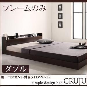 ベッド ダブル ローベッド フレームのみ 格安 安い おしゃれ おすすめ 人気 artevida-shop