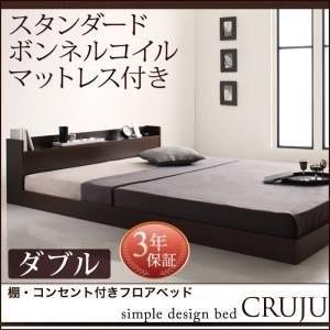 ベッド ダブル ローベッド マットレス付き ベッド 格安 安い おしゃれ おすすめ 人気 artevida-shop
