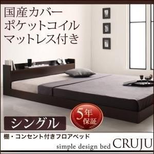 ベッド シングル ローベッド マットレス付き ベッド 国産カバーポケットコイルマットレス付き 格安 安い おしゃれ おすすめ 人気 artevida-shop
