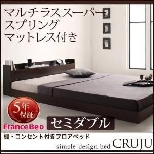 ベッド セミダブル ローベッド フランスベッドマットレス付き ベッド スーパースプリング 格安 安い おしゃれ おすすめ 人気 artevida-shop