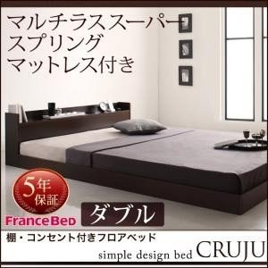 ベッド ダブル ローベッド フランスベッドマットレス付き ベッド スーパースプリング 格安 安い おしゃれ おすすめ 人気 artevida-shop