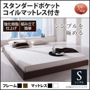 ベッド シングル シングルベッド ローベッド スタンダードポケットコイルマットレス付き シングル 格安 安い おしゃれ おすすめ 人気 artevida-shop