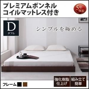 ベッド ダブル ダブルベッド ローベッド プレミアムボンネルコイルマットレス付き ダブル 格安 安い おしゃれ おすすめ 人気 artevida-shop