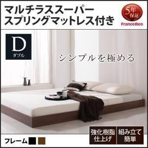 ベッド ダブル ダブルベッド ローベッド マルチラススーパースプリングマットレス付き ダブル 格安 安い おしゃれ おすすめ 人気 artevida-shop