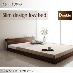 ベッド ダブル ダブルベッド ローベッド フレームのみ ダブル 格安 安い おしゃれ おすすめ 人気 artevida-shop