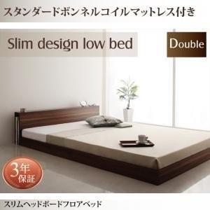 ベッド ダブル ダブルベッド マットレス付き ローベッド ダブル 格安 安い おしゃれ おすすめ 人気 artevida-shop