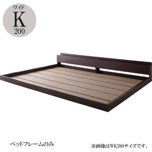 ベッド キングサイズ ローベッド ベッドフレームのみ ワイドK200 格安 安い おしゃれ おすすめ 人気|artevida-shop